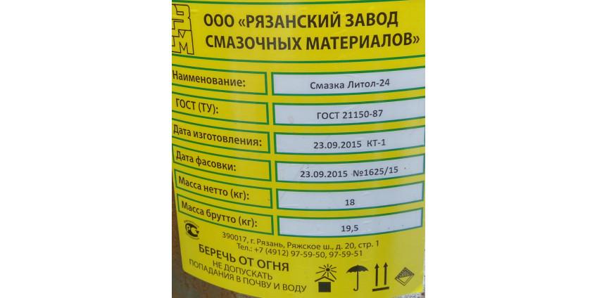 Смазка Литол 24. 18 кг. за 2100 руб