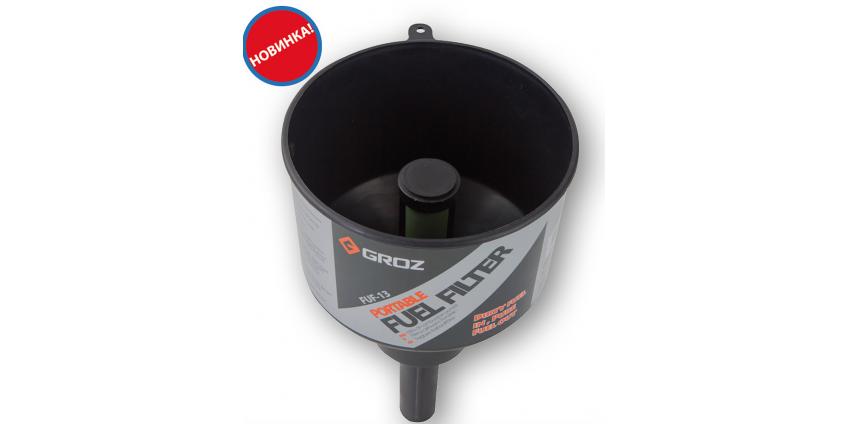 Фильтр очистки топлива с воронкой GROZ